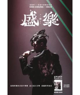 Hins Cheung x 香港中樂團《盛樂》演唱會 2DVD+2CD