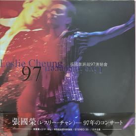 Leslie Cheung - 跨越97演唱會-彩膠版2LP套裝