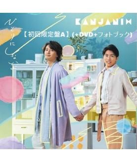 関ジャニ∞ NEW SINGLE 『ひとりにしないよ』