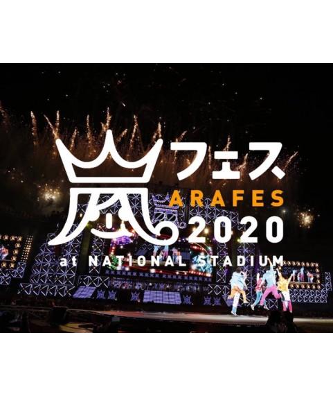 Arashi 嵐 – LIVE DVD&Blu-ray「アラフェス2020 at 国立競技場」