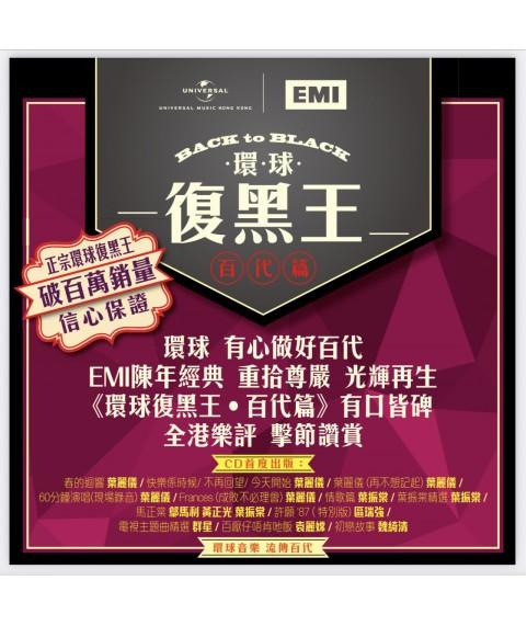 EMI [BACK TO BLACK] 7th Round