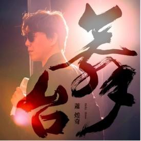 Ricky Hsiao - 舞台 (台灣版)