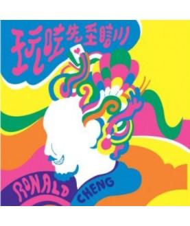 鄭中基 Ronald Cheng - 玩咗先至瞓