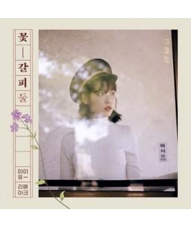 IU - Remake Album [Kkot-Galpi two]