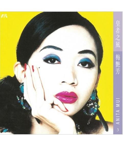 梅豔芳~皇者之風 ARM( 33 1/3RPM) 紫色膠碟