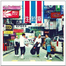 C AllStar - 生於斯  (Vinyl)