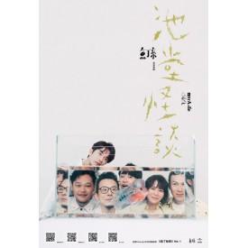 魚丁糸 - 首張專輯《池堂怪談》