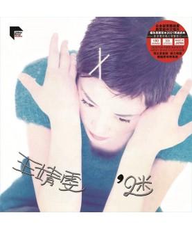 王靖雯 - ARS LP '迷 (Re-mastered by Abbey Road Studios)