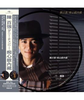 陳百強  - 痴心眼內藏 LP