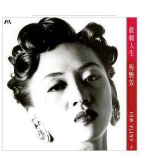 梅豔芳~戲劇人生 ARM( 33 1/3RPM) 紅色膠碟