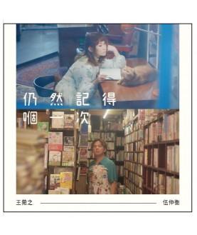 王菀之 x 伍仲衡 - 仍然記得嗰一次 (CD)