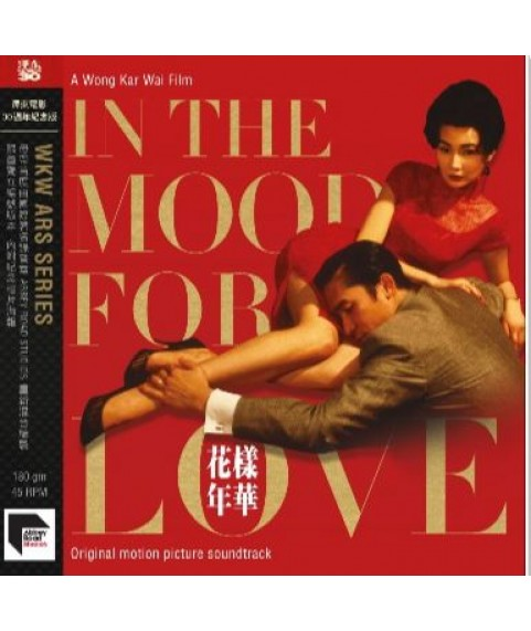 In the Mood Of Love - 2 LP x 45 rpm