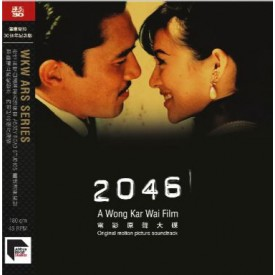 2046 - 2 LP x 45 rpm