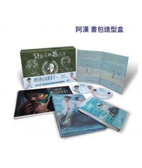 【刻在你心底的名字】雙碟珍藏版 DVD(阿漢 書包造型盒)