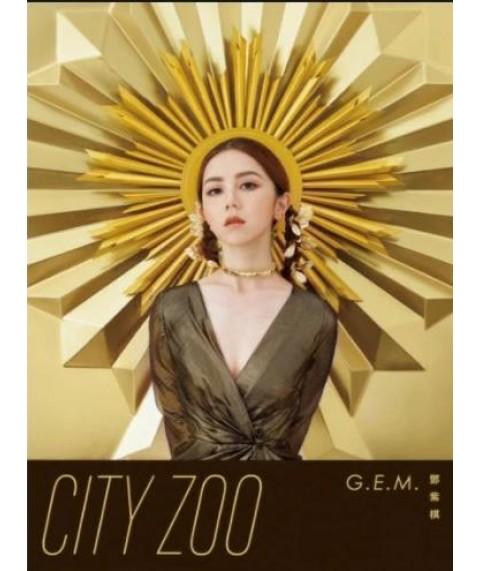 G.E.M. 鄧紫棋 - City Zoo (Vinyl)