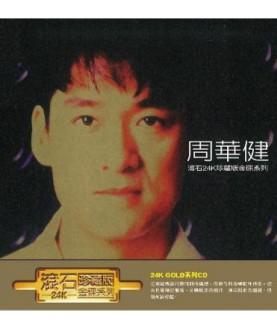 滾石24K珍藏版金碟系列 : 周華健