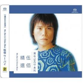 滾石SACD系列 : 伍佰精選