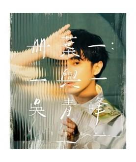 吳青峰 – 第二張專輯《冊葉一:一與一》台版