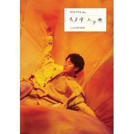 吳青峰 -《上下冊》Live Blu-Ray 台版