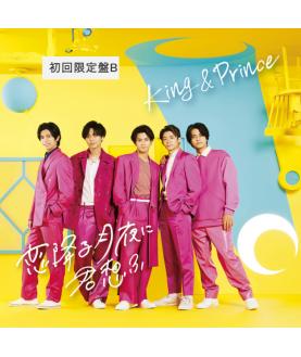King & Prince - 恋降る月夜に君想ふ