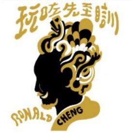 Ronald Cheng - Let's Play Before Sleep  HYBRID SACD