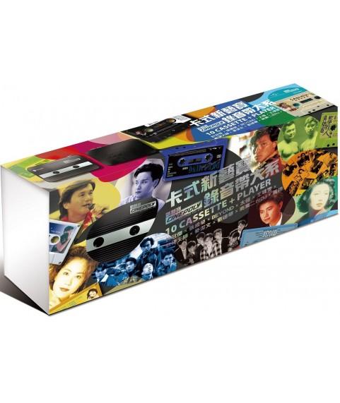 卡式新藝寶錄音帶大系10-Cassette+Player
