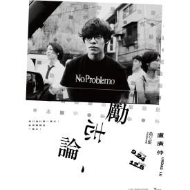 盧廣仲  第六張 全新創作專輯[勵志論](精裝預購版)